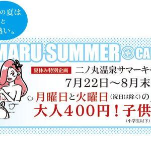 二ノ丸温泉サマーキャンペーン